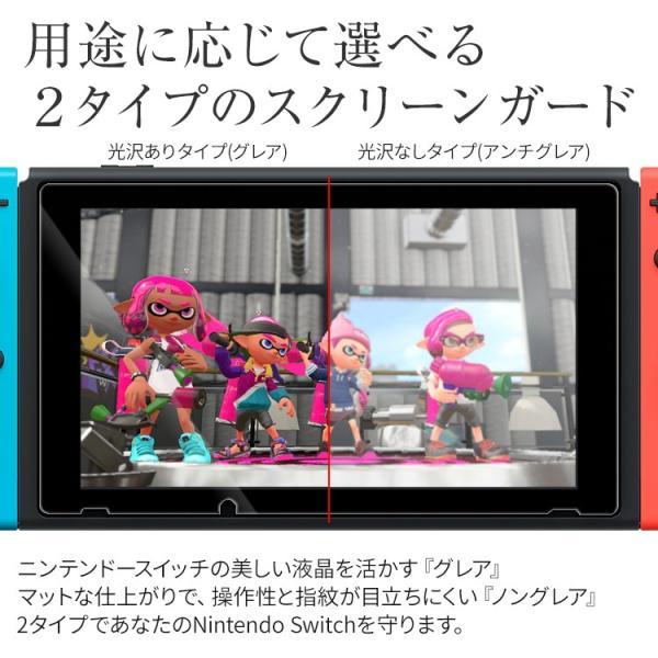 Nintendo Switch 液晶保護フィルム 任天堂スイッチ ニンテンドースイッチ ニンテンドー スイッチ 任天堂 液晶保護 フィルム 画面保護 セール ポイント消化|chomolanma|03