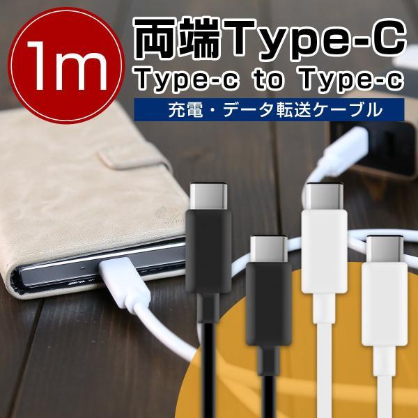 USB type-c 両端Type-Cケーブル タイプC type-c 充電ケーブル エクスペリア ゼンフォン ZenFone HUAWEI ファーウェイ 送料無料 スマホ セール ポイント消化|chomolanma