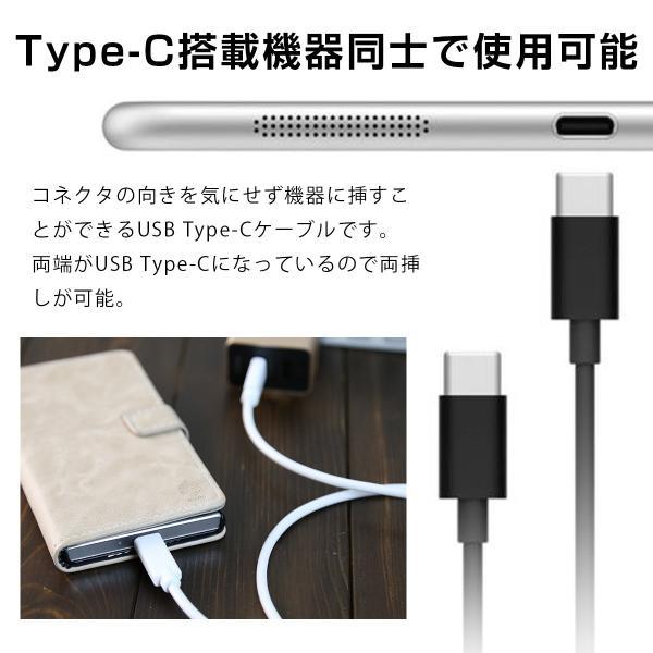 USB type-c 両端Type-Cケーブル タイプC type-c 充電ケーブル エクスペリア ゼンフォン ZenFone HUAWEI ファーウェイ 送料無料 スマホ セール ポイント消化|chomolanma|02