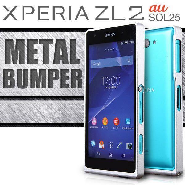 c6beabec50 スマホケース 送料無料 Xperia ZL2 SOL25 メタルバンパー 側面保護 メタル Android アンドロイド セール ポイント消化 ...