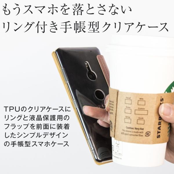 スマホケース Xperia XZ3 SO-01L SOV39 リング付き窓開き手帳型ケース エクスペリア 送料無料 カバー かわいい 人気 携帯 アンドロイド セール ポイント消化|chomolanma|04