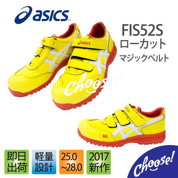 安全靴 アシックス 新色  52S 2017 ベルトタイプ 作業靴 即日発送 送料無料|choose-store