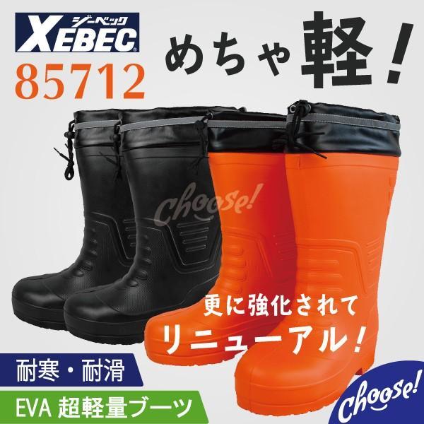 長靴  ジーベック 防寒 防水 軽量 85712 めちゃ軽 作業靴 4E