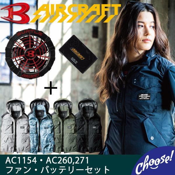 空調服セット バートル ベスト エアークラフト AC1154 ファン&バッテリー AC260 AC271 スパイダーレッド 2021年 熱中症対策 男女兼用 作業服【あすつく】