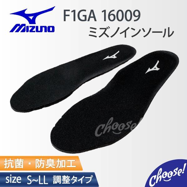 安全靴 ミズノ 中敷 C1GU160009  インソール mizuno オールマイティー 作業靴 |choose-store