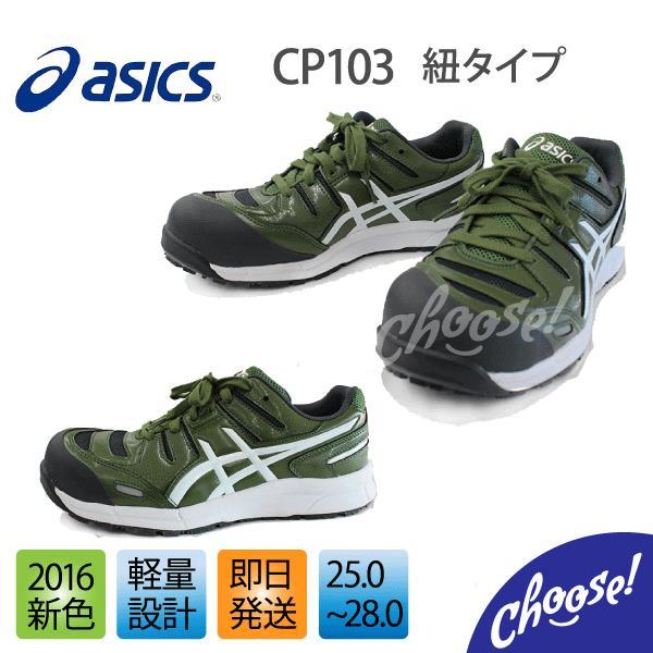 安全靴 アシックス 新作 ウィンジョブ CP103 グリーン 作業靴 ローカット|choose-store