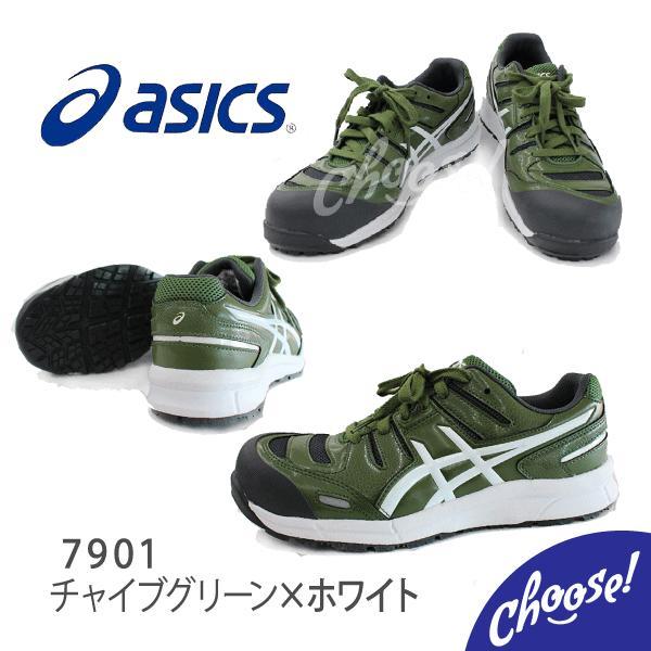 安全靴 アシックス 新作 ウィンジョブ CP103 グリーン 作業靴 ローカット|choose-store|02