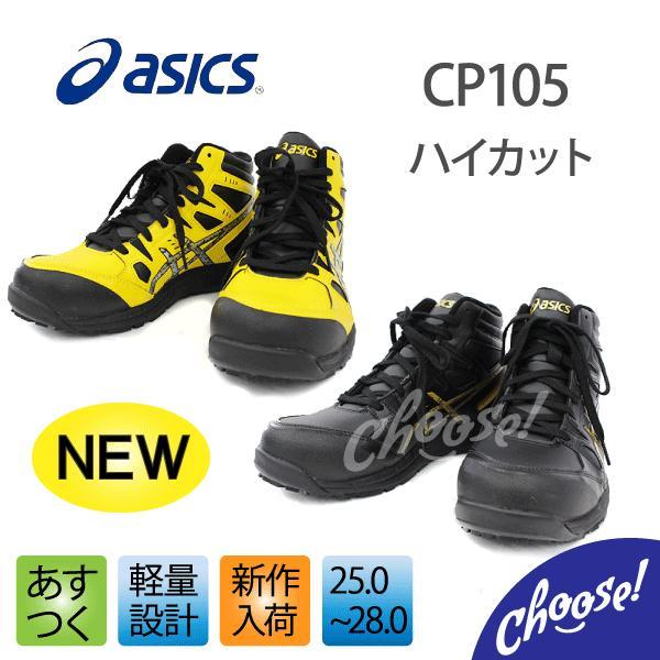 安全靴 アシックス  CP105  ハイカット 作業靴