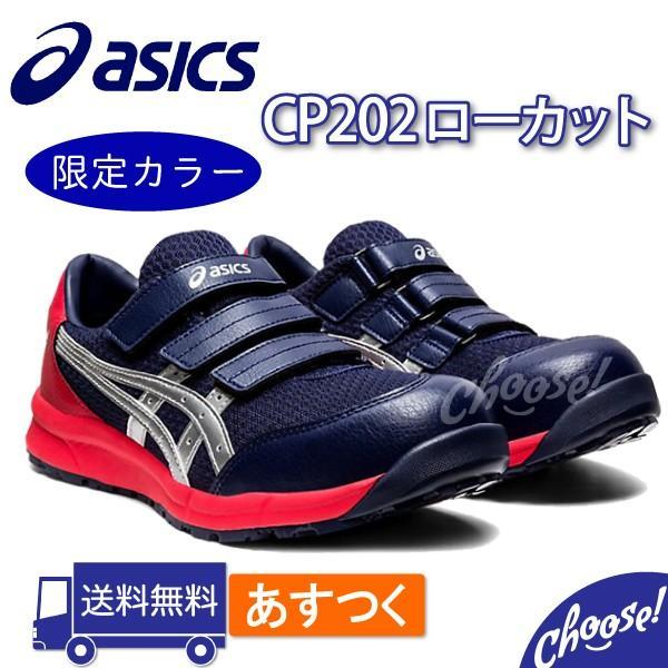 安全靴 アシックス  CP202 メッシュ  ローカット マジック 作業靴