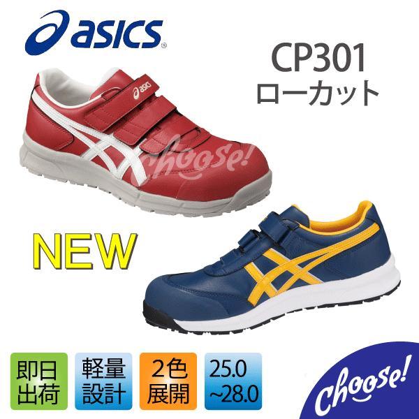 安全靴 アシックス  CP301   ローカット マジック ベルト 作業靴