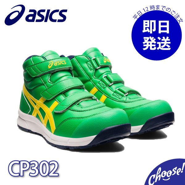 【新色】安全靴 アシックス CP302  ハイカット マジック 作業靴