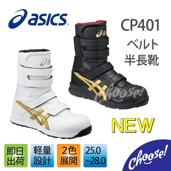 安全靴 アシックス  CP401 半長靴 マジック 編み上げ 作業靴