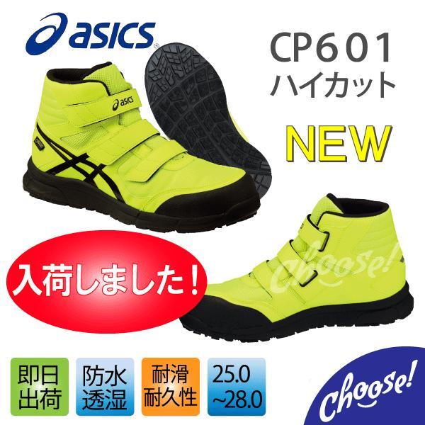 安全靴 アシックス 新作 ウィンジョブ CP601   G-TX ハイカット ベルトタイプ 防水 透湿|choose-store