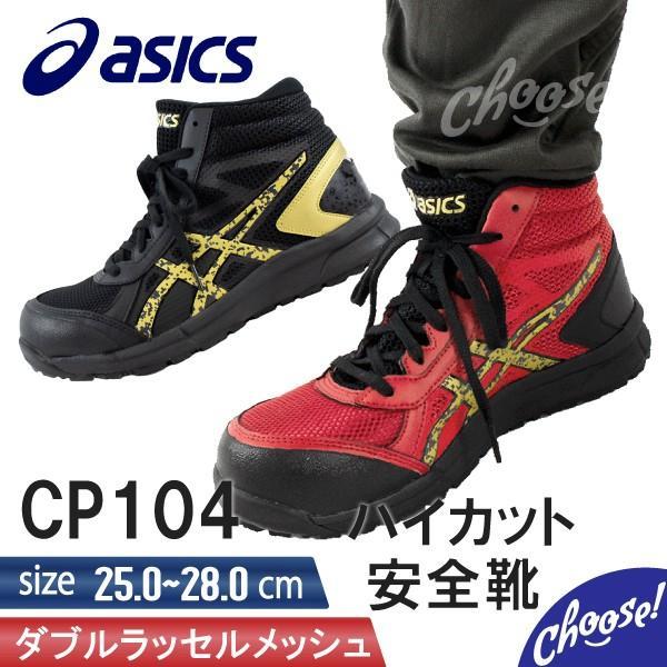 安全靴 アシックス CP104 メッシュ ハイカット 作業靴