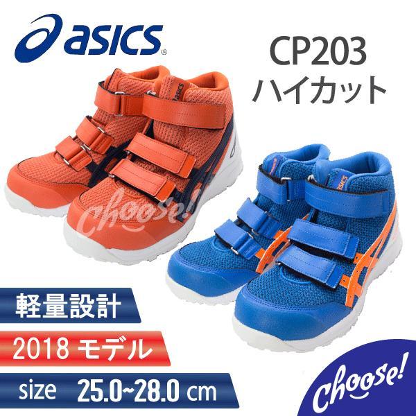 安全靴 アシックス CP203 ハイカット マジック 作業靴