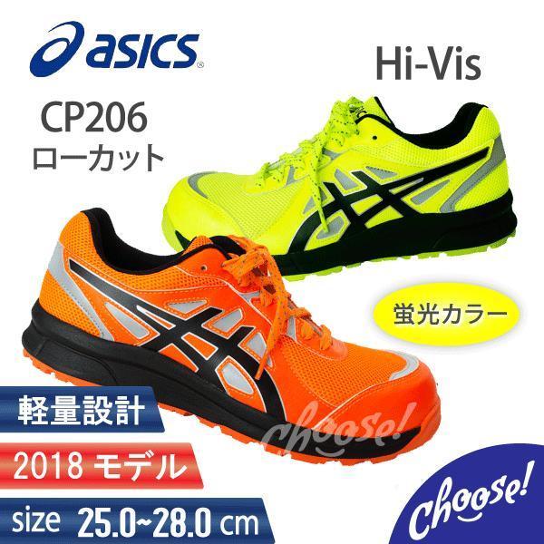 安全靴 アシックス  CP206 Hi-Vis  ローカット 蛍光 作業靴