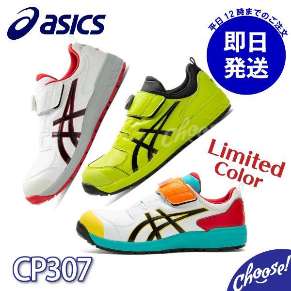 安全靴 アシックス CP307 数量限定カラー ローカット ダイヤル式 boa ボア 作業靴