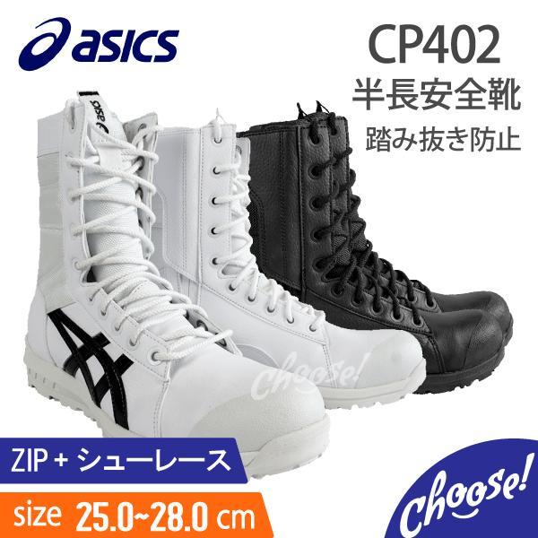 安全靴 アシックス   CP402   半長靴  紐  作業靴 ワーキング ZIP