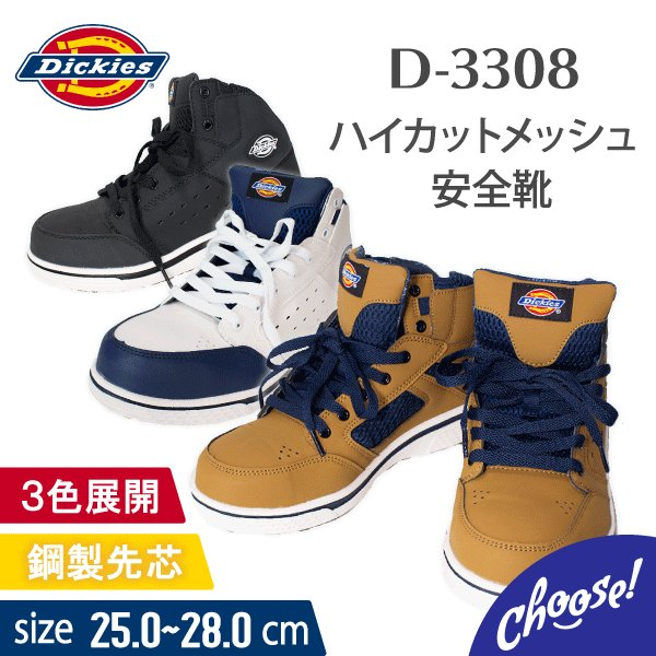 ディッキーズ 安全 靴