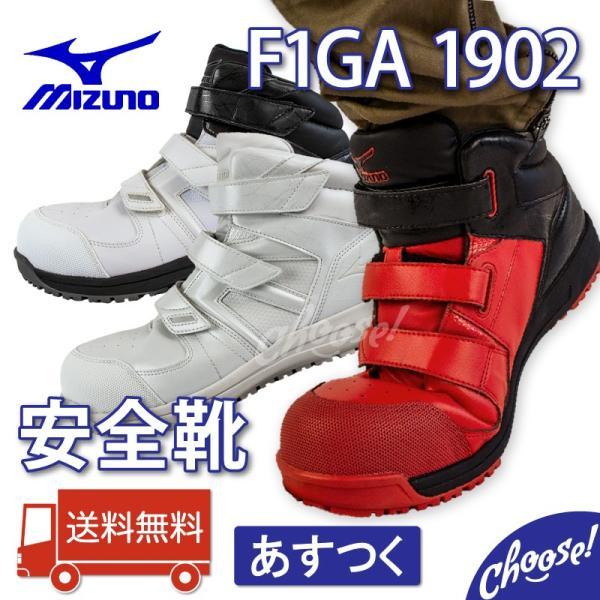 ミズノ 安全靴  F1GA1902   新作 ミッドカット マジック  作業靴|choose-store