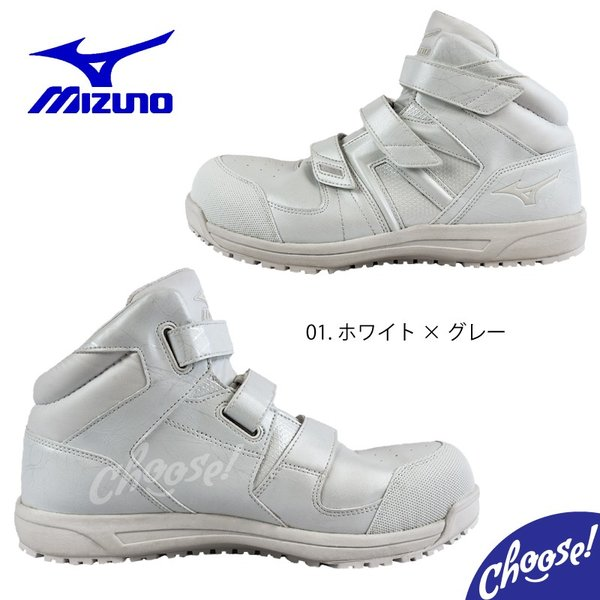 ミズノ 安全靴  F1GA1902   新作 ミッドカット マジック  作業靴|choose-store|02
