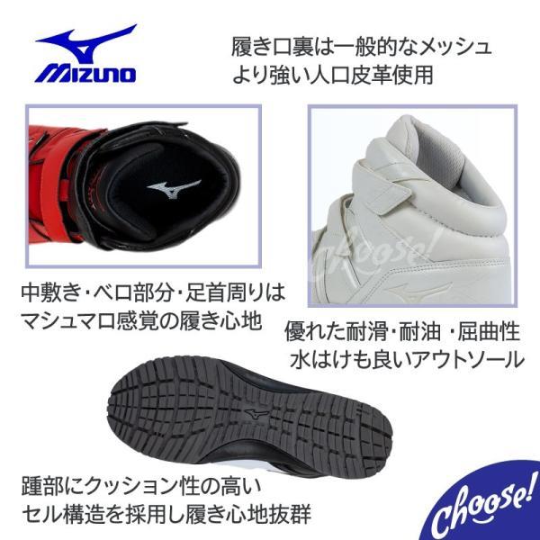 ミズノ 安全靴  F1GA1902   新作 ミッドカット マジック  作業靴|choose-store|12