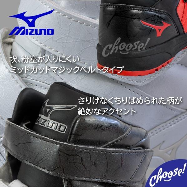 ミズノ 安全靴  F1GA1902   新作 ミッドカット マジック  作業靴|choose-store|13