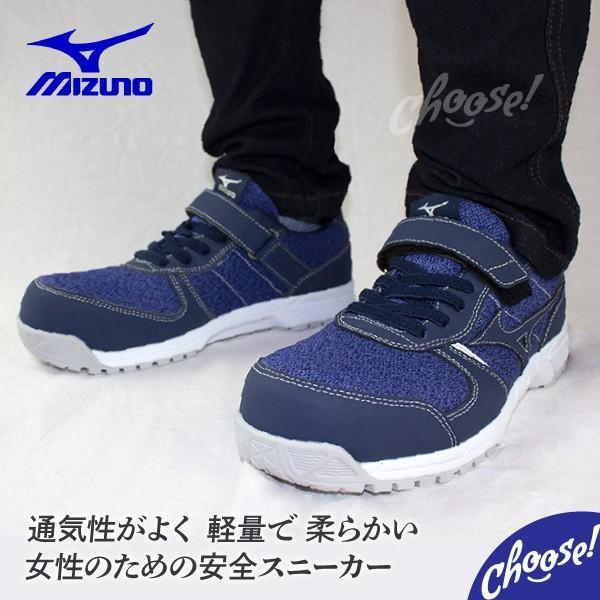 ミズノ 安全靴   F1GA1904  レディース メッシュ  ローカット  ゴム紐 作業靴|choose-store|10