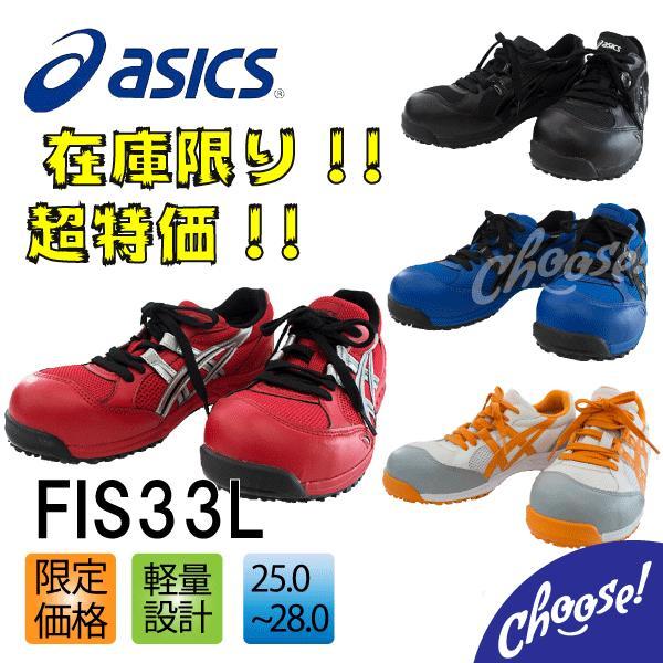 安全靴 アシックス SALE ウィンジョブ 33L ローカット 大特価 送料無料 最終値下げ choose-store