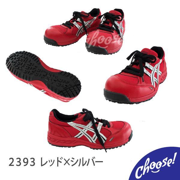 安全靴 アシックス SALE ウィンジョブ 33L ローカット 大特価 送料無料 最終値下げ choose-store 02