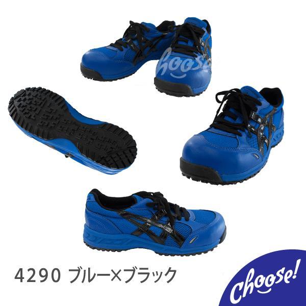 安全靴 アシックス SALE ウィンジョブ 33L ローカット 大特価 送料無料 最終値下げ choose-store 03