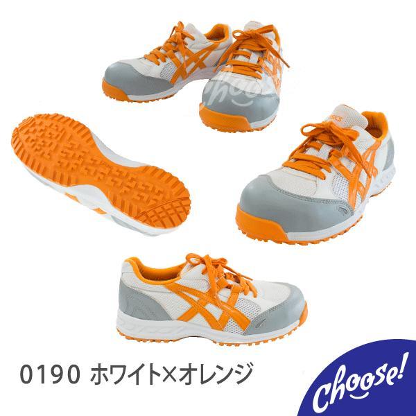 安全靴 アシックス SALE ウィンジョブ 33L ローカット 大特価 送料無料 最終値下げ choose-store 04