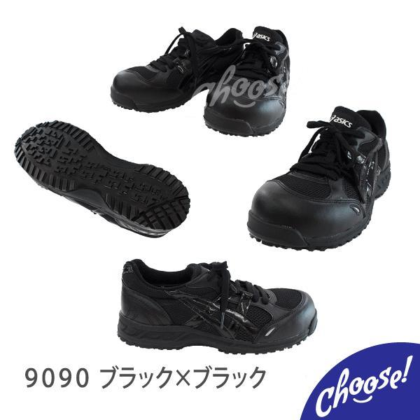 安全靴 アシックス SALE ウィンジョブ 33L ローカット 大特価 送料無料 最終値下げ choose-store 05