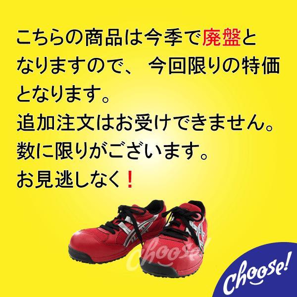 安全靴 アシックス SALE ウィンジョブ 33L ローカット 大特価 送料無料 最終値下げ choose-store 06