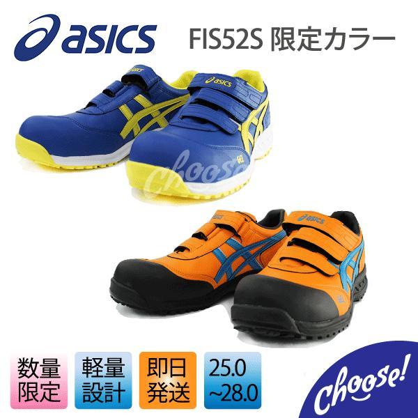 安全靴 アシックス 新作 ウィンジョブ52S マジックタイプ 限定カラー 即日出荷 あすつく対応 送料無料|choose-store