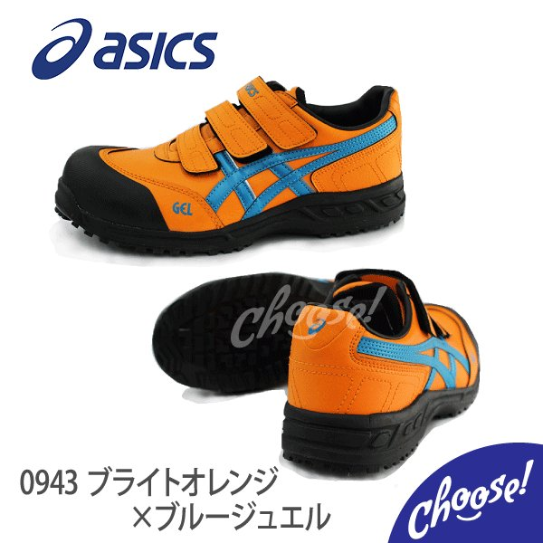安全靴 アシックス 新作 ウィンジョブ52S マジックタイプ 限定カラー 即日出荷 あすつく対応 送料無料|choose-store|03