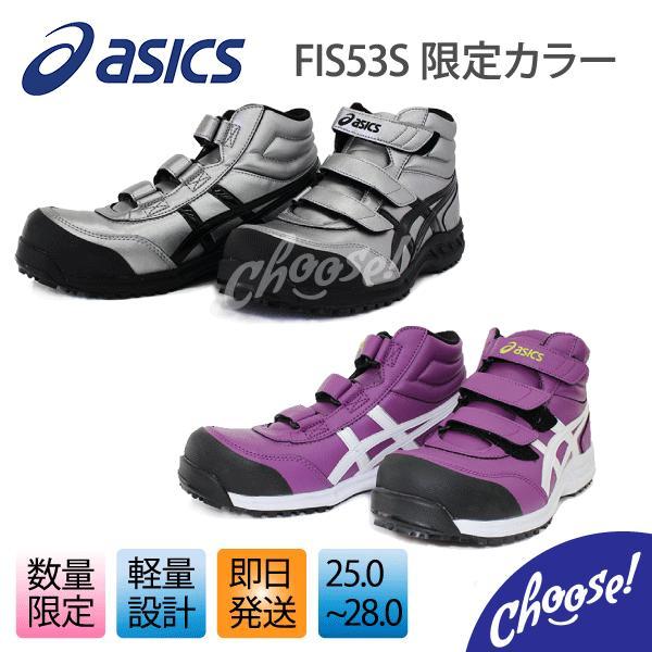 安全靴 アシックス 新作 ウィンジョブ53S マジックタイプ ハイカット 限定カラー 即日出荷 あすつく対応 送料無料 choose-store