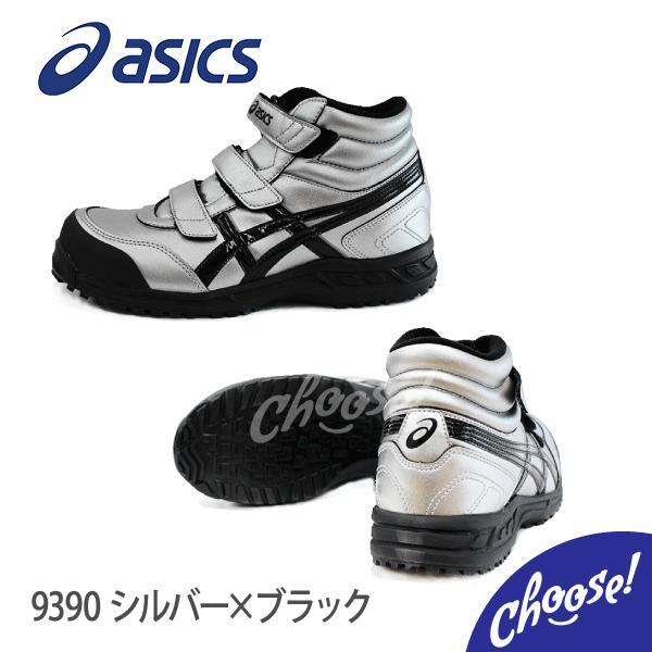 安全靴 アシックス 新作 ウィンジョブ53S マジックタイプ ハイカット 限定カラー 即日出荷 あすつく対応 送料無料 choose-store 02