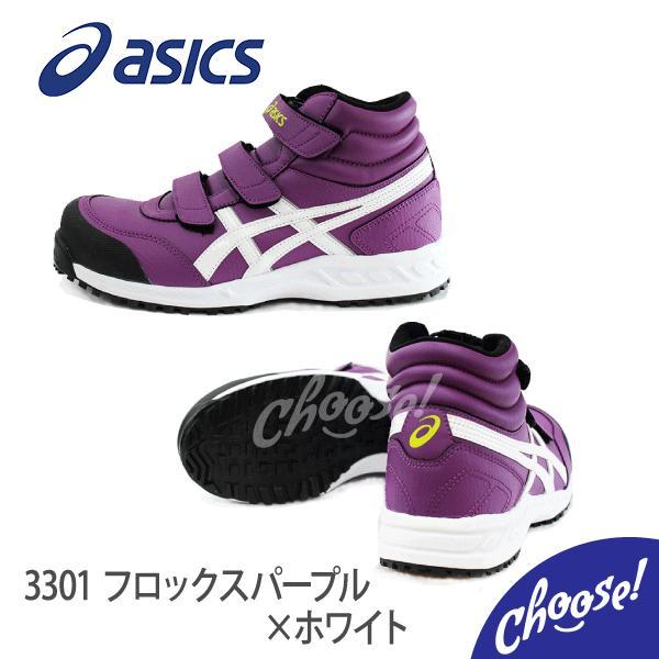 安全靴 アシックス 新作 ウィンジョブ53S マジックタイプ ハイカット 限定カラー 即日出荷 あすつく対応 送料無料 choose-store 03