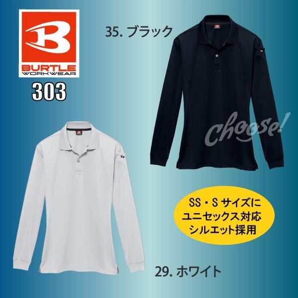 BURTLE 長袖 ポロシャツ 303 吸汗速乾 ポリエステル  吸汗速乾  消臭  バートル オールシーズン|choose-store|02
