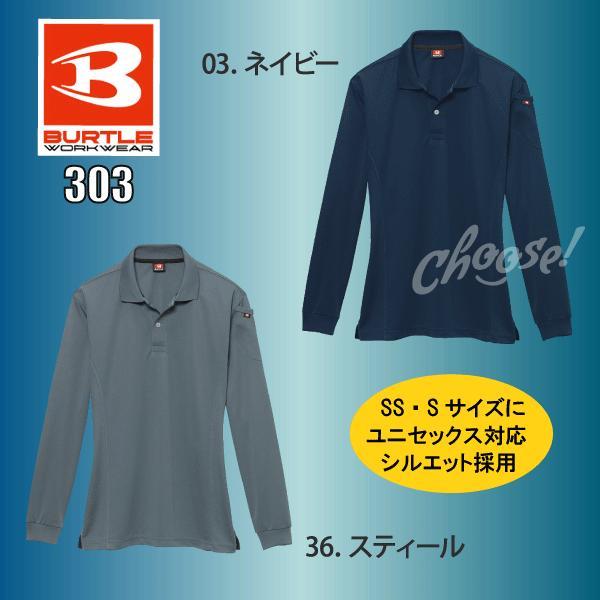 BURTLE 長袖 ポロシャツ 303 吸汗速乾 ポリエステル  吸汗速乾  消臭  バートル オールシーズン|choose-store|03