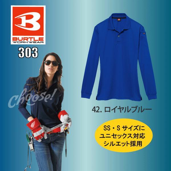 BURTLE 長袖 ポロシャツ 303 吸汗速乾 ポリエステル  吸汗速乾  消臭  バートル オールシーズン|choose-store|04