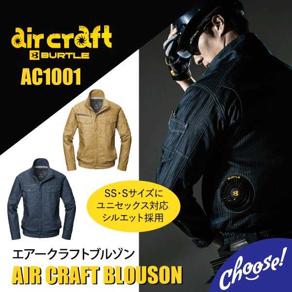 BURTLE エアークラフト 空調服 新作 ブルゾン バッテリー ファン バートル セット|choose-store|02