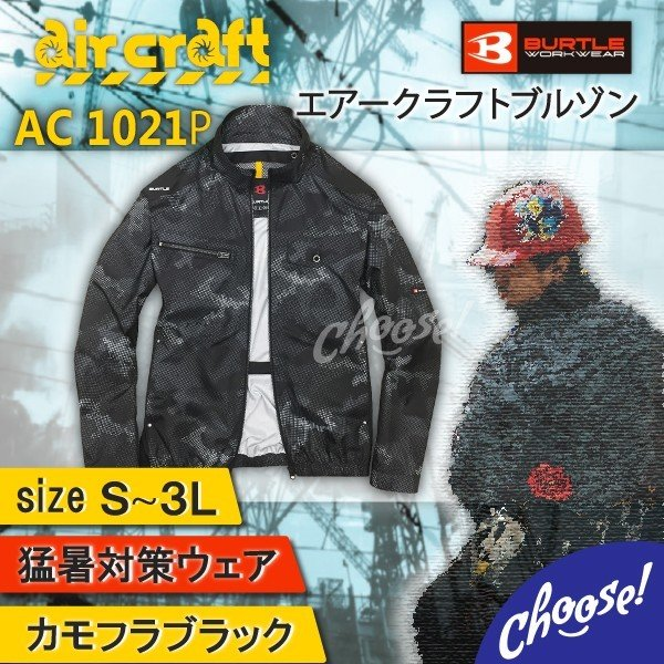 空調服 バートル AC1021P  ブルゾン  限定色  カモフラ ポリ100 choose-store