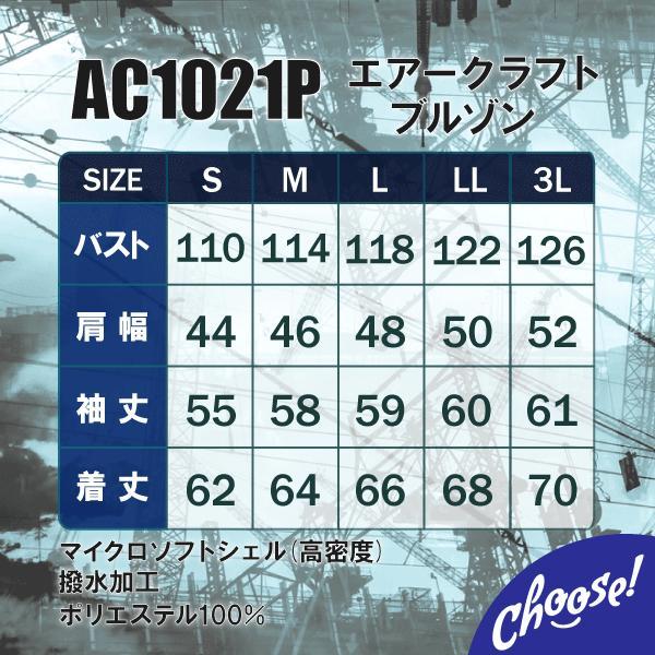 空調服 バートル AC1021P  ブルゾン  限定色  カモフラ ポリ100 choose-store 09