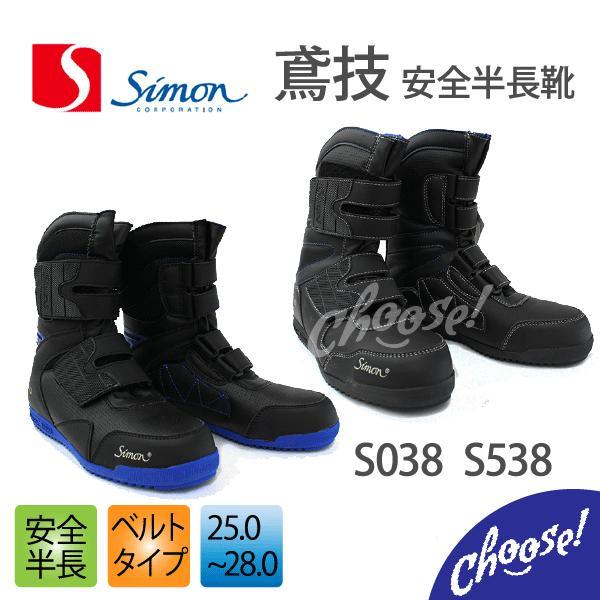 安全靴 シモン 鳶技 S038 S538 半長靴  simon  作業靴  |choose-store