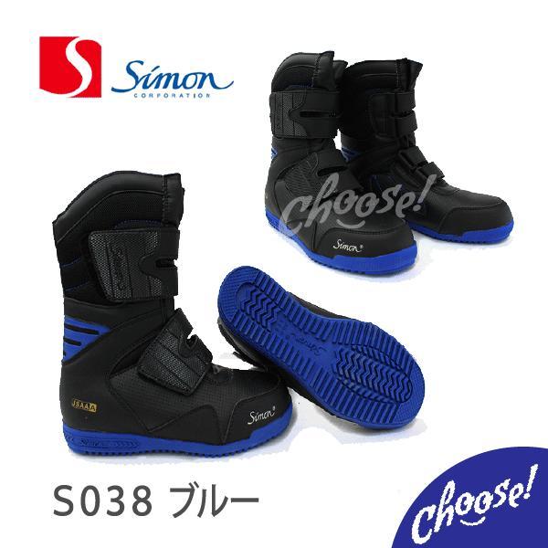 安全靴 シモン 鳶技 S038 S538 半長靴  simon  作業靴  |choose-store|02
