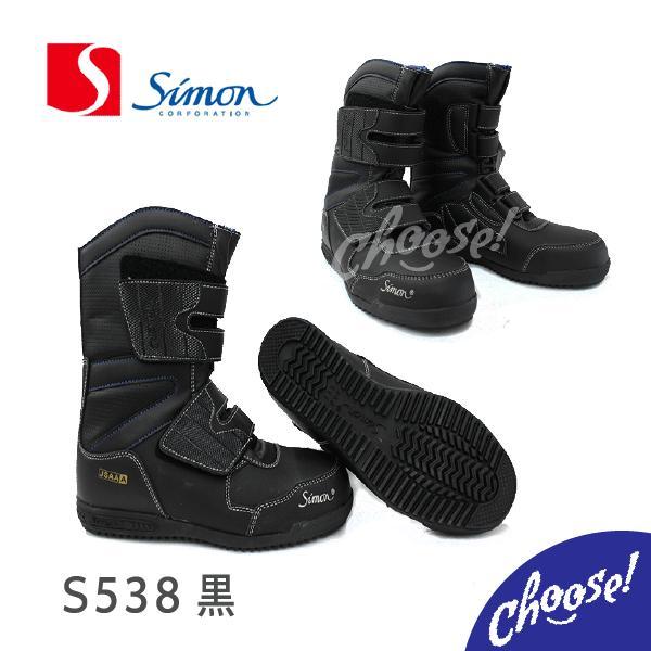 安全靴 シモン 鳶技 S038 S538 半長靴  simon  作業靴  |choose-store|03
