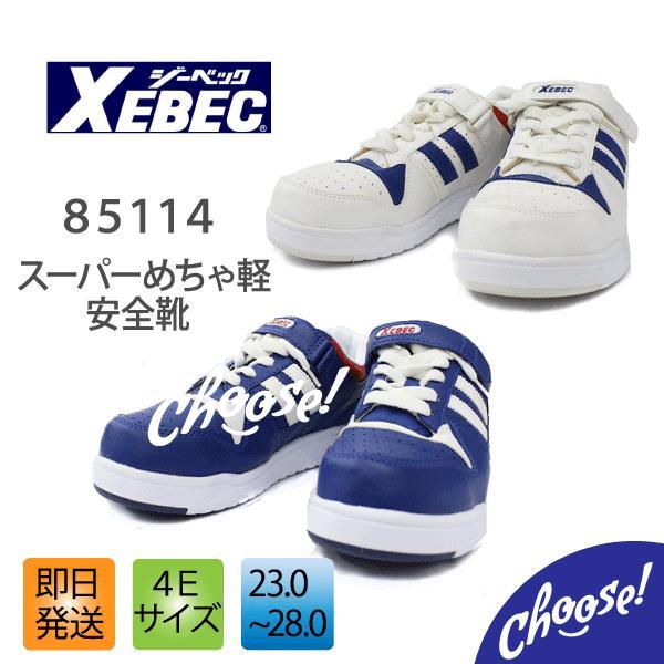 安全靴 XEBEC ジーベック 85114 4E 抗菌・防臭 耐油性靴底 作業靴 マジック 紐 |choose-store