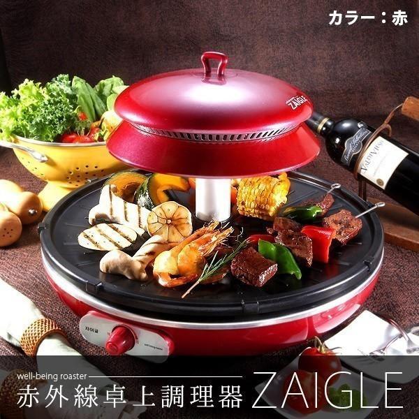 ザイグル 煙の出ない焼肉 ホットプレート 無煙赤外線 ロースター JAPAN-ZAIGLE choro 02